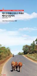 [오풍균의 현지르포] 태국에서 자동차로 국경넘기