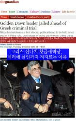 그리스 신나치 황금새벽당, 테러에 살인까지 저지르는 이유