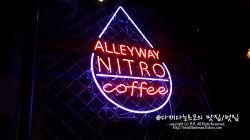 [대전 유성구 원신흥동 카페] 분위기 깡패 질소커피 카페,앨리웨이(ALLEYWAY)