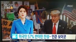 미국인 57% 反이민 찬성, 민주당 인준 '보이콧'