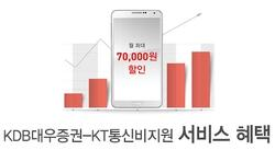 KDB대우증권-KT 통신비 월5천원부터 7만원까지 지원
