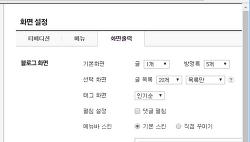 Square 스킨 수정 - 댓글 펼침, 댓글 갯수, 댓글 보이기/감추기