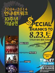 티켓예매! [10주년 공연] Special Thanks to