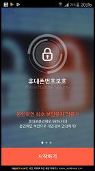 민앤지 휴대폰번호보호서비스 1599-0274