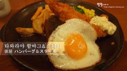 [후쿠오카 맛집] 일본식 함박스테이크 ::타와라야(俵屋)