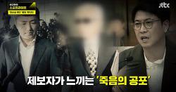 김어준의 뉴스공장, 내부고발자 노승일을 호출하다