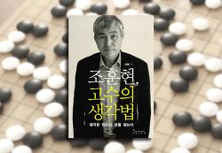 [송막내의 독서노트] 조훈현, 고수의 생각법