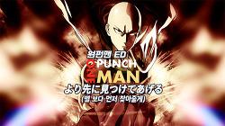 원펀맨 (One Punch Man) 엔딩 ED - より先に見つけてあげる (별 보다 먼저 찾아줄게)