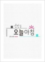 2015년 10월 16일 금요일 아침 mbc 생방송오늘아침 산원 박영호 와 심산 이동철 금강송이 편