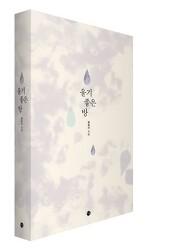 [책] 용윤선 - 울기 좋은 방