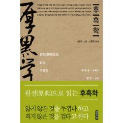 [No.33] 중국 후흑이론 이종오가 주창하는 진정한 생존 전략
