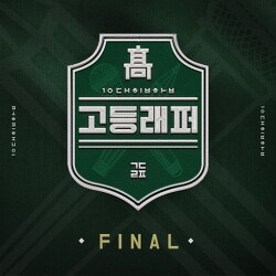 Better man - 양홍원(Young B) feat. 크루셜스타 (고등래퍼 FINAL, 2017)