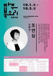 2016 파주북소리 작가와의 만남 [나랑 작가랑] 진행자별 포스터 공개 / 조연심 & 김진향