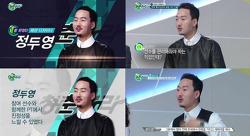 신원, 지이크 파렌하이트 '정두영 디자이너' <청춘하라> 청춘 위한 멘토로 나서!
