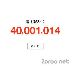 4천만의 블로그, 2proo.net 블로그 방문자수 4천만명 달성 + 블로그 역사와 운영 SNS 현황