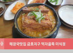 해장국맛집 금호지구 먹자골목 미식정