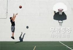 테이핑 요법 - 무릎 통증 테이핑, 점퍼스니 (Jumper's knee)
