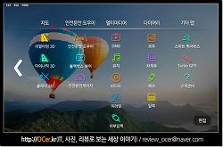 네비게이션추천 파인드라이브 IQ3S 맵 살펴보기