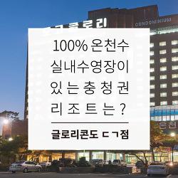[GLORY] 100%온천수 실내수영장이 있는 글로리콘도 도고점