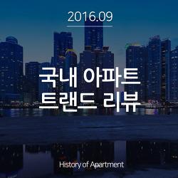 SEP.2016.국내 아파트 트랜드 리뷰