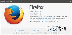 업데이트 : Mozilla Firefox 50.0.2