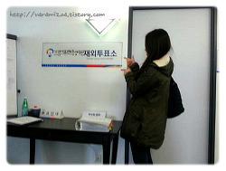 재외국민 투표하고 한국 식당 다녀왔어요!