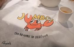 싱가포르에서 꼭 먹어야 하는 칠리크랩 맛집 점보 레스토랑