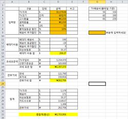 TV 해외직구 비용 계산기 (몰테일 기준)