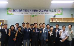 [20170629]경기 서부 근로자건강센터 개소