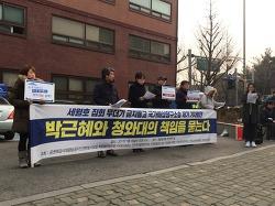 [집회자유]박근혜와 청와대의 책임을 묻는다, 세월호 집회 무더기 금지통고 국가배상청구소송 제기 기자회견