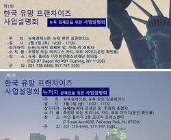 제 1회 뉴욕 한국 유망 프랜차이즈 사업 설명회