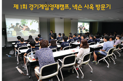 제1회 경기게임영재캠프, 넥슨 사옥 방문기!