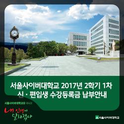 서울사이버대학 2017년 2학기 1차 신·편입생 수강 등록금 납부안내