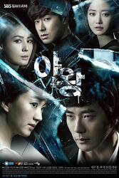 야왕 (野王, 2013)