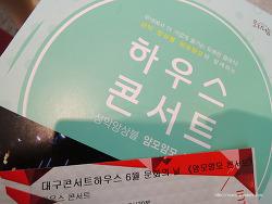 [대구공연/대구콘서트하우스] 6월 문화의 날 - 성악 앙상블 얌모얌모 콘서트