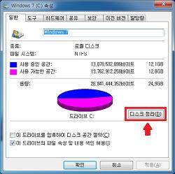 Windows 임시 파일 삭제 방법
