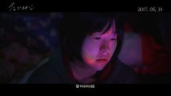 [05.31] 꿈의 제인_예고편