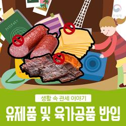 치즈, 햄 등 유제품이나 육가공품의 국내 반입