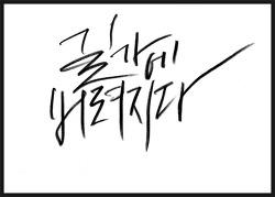 길가에 버려지다 - 이승환, 이효리, 전인권 / 2016