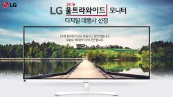 LG 곡면 울트라와이드 모니터 디지털 대행사 선정!