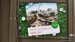 개방을 앞둔 서울로7017을 보고 왔어요! 서울여행 핫스팟이 될 것.