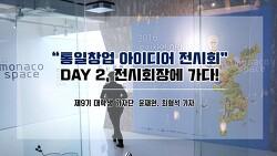 [통일창업아이디어전시회] 전시회의 클라이맥스, 둘째날