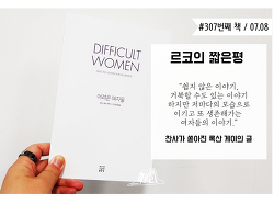 록산 게이 - 어려운 여자들│읽기가 먹먹해지는 책, 용기있는 페니미즘