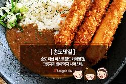 [송도맛길] 송도 더샵 퍼스트월드 카레열전! 그릇까지 핥아먹자 나마스테!
