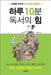 하루 독서 10분의 힘 / 임원화