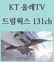 KT 올레TV 드림웍스 전용채널 131번 오픈, 애니메이션 특별전 후기