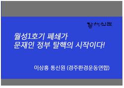월성1호기 폐쇄가, 문재인 정부 탈핵의 시작이다!