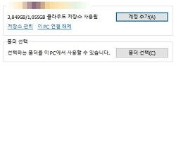 원드라이브 용량 무제한에서 1테라바이트로 완전 변경되다.