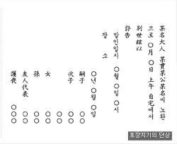 SNS를 통해 전해지는 경조사 알림에대한 단상(斷想).