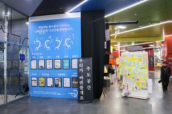 서울시청에 마련된 강남역 사건의 추모공간
